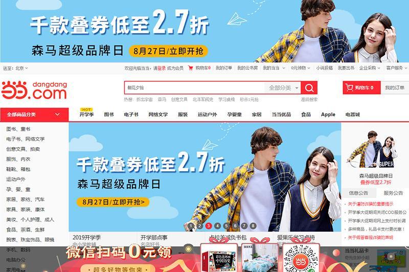 là wesite thương mại điện tử Trung Quốc chuyên các sản phẩm và ấn phẩm về sách báo